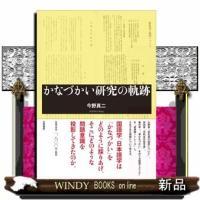 出版社  笠間書院   著者  今野真二   内容: 国語学、日本語学は「かなづかい」をどうとりあげ...