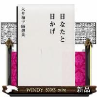 出版社  笠間書院   著者  永井和子   内容: 平安古典を軸に、歌舞伎・演劇評、序文、追悼、ほ...