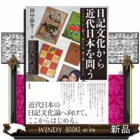 出版社  笠間書院   著者  田中祐介   内容: 人々は、日記をいかに書き、書かされ、書き遺して...