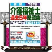 出版社  成美堂出版   著者  亀山幸吉   内容: 平成29年から25年までの全問題を年度順に収...