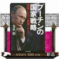 [目次]序章 プーチンの目から見た世界第1章 プーチンの対NATO政策―ロシアの「非対称」戦略とは第...