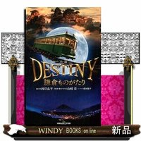 出版社  双葉社   著者  西岸良平   内容: 時空を超えた冒険ファンタジー映画「DESTINY...