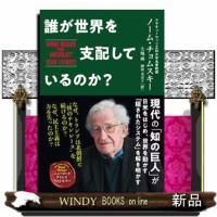 出版社  双葉社   著者  ノーム・チョムスキー   内容: 米国、中東だけでなく、日本を含めた東...