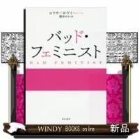 出版社  亜紀書房   著者  ロクサーヌ・ゲイ   内容: 私はピンクの服も着たいし男性も好きなダ...