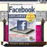 [内容]iPhone & Androidスマホ対応。Facebookの使い方&楽しみ方が全部わかる!...