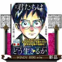 出版社  マガジンハウス   著者  吉野源三郎   内容: 1937年以降読み継がれてきた名作。 ...