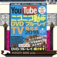 Youtube・ニコニコ動画をはじめ、Dailymotion・FC2動画などの動画がテレビで鑑賞でき...