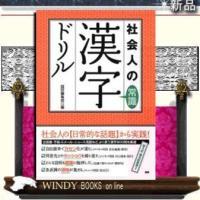社会人として最低限知っておきたい基本漢字900問を収録しました。政治・経済用語から職場や文書作成で使...