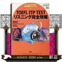 多くのTOEFL受験者にご支持をいただきました『TOEFLTESTリスニング完全攻略』がTOEFLI...