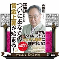内容:日本をダメにしたいフェイク報道に騙されるな!元スーパー官僚・総理の御意見番が読み解く日本と世界...