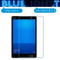 softbank MediaPad M3 Lite s ブルーライトカット フィルム 保護 lite...