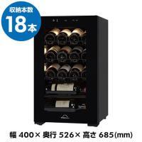 シリーズ:ホームセラー 商品名:FJN-65G(BK)  種類:長期熟成用 冷却方式:コンプレッサー...