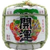 このお酒は、豆樽と呼ばれる1800mlのミニ樽に「開運 祝酒」を詰めたものです。  「豆樽」とは樽状...