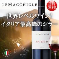◆ワイン名:Scrio 2010 / スクリオ ◆ワイナリー名:レ・マッキオーレ ◆産地:イタリア・...