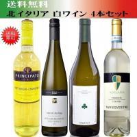 北イタリアの繊細かつ上品な白ワインのセット  送料無料 北イタリア 白ワイン 4本セット
