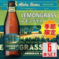 ハワイNo1クラフトビールのコナビールからリリースされる季節限定醸造ビール。ハワイ島で取れたレモング...