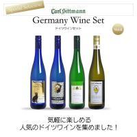 ★甘口ワインファン必見!飲みやすさが人気のドイツワインがセットになりました!    このセットは開店...