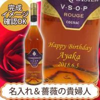 赤い薔薇を強調したデザインと、貴婦人を思わせるエレガントで流れるように美しいボトルシェイプが特徴です...