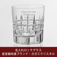 ●カガミクリスタルは皇室・日本大使館・領事館・迎賓館で公式に使用されており、ガラス食器メーカーとして...