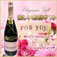 世界でもっともエレガントなシャンパン優雅な時間を演出する「モエ・ロゼ」MOET&CHANDO...