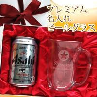 手びねりの風合いが面白いジョッキ形のビアグラスです。 容量も、ビールの350ml缶を一本入れるのに最...