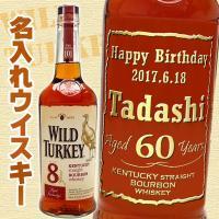 「ワイルドターキー」のブランド名は、1940年に遡る。往時のオースティン・ニコルズの社長、トーマス・...