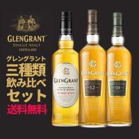 グレングラント3種飲み比べセット!シングルモルト愛好家必見!1840年創業、スコットランド以外で最初...