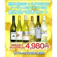 うきうきワインの玉手箱スタッフ一押し!!大人気ぶどう品種のシャルドネと、ソーヴィニヨン・ブランで造ら...