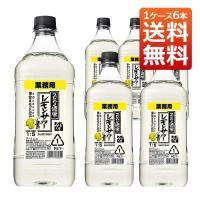 サントリー 業務用 こだわり酒場のレモンサワーの素 40% 1800ml 1ケース6本 (リキュール) 送料無料