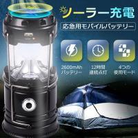 LED ランタン 災害用 キャンプ フラッシュライト ポータブル テントライト 懐中電灯 高輝度 USB充電式 小型 軽量 防水 携帯型 アウトドア(B1MD5803He)