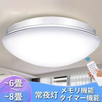 シーリングライト LEDシーリングライト 24W/33W 無階段調光 ~6畳/~8畳 リモコン付き 常夜灯 タイマー設定  天井照明 照明器具 簡単取付(B1XDD24WDB)