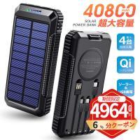 モバイルバッテリー 大容量 40800mAh 父の日 ソーラー充電 ケーブル内蔵 4台同時充電 ワイヤレス充電 急速充電 PD 18W 高速充電 停電 防災グッズ(P1V18TYNHe)