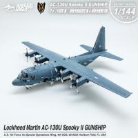 S14 エスワンフォー ダイキャストモデル 1/144 AC-130U Spooky II GUNSHIP ガンシップ アメリカ空軍 第1特殊作戦航空団 第4特殊作戦飛行隊 スケールモデル