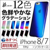 商品名:【 iPhone7 ケース ソフトケース カバー 】  NIDEK 染 〜SO・ME〜 fo...