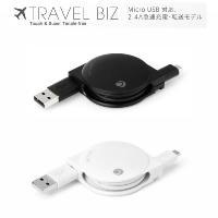 急速充電&データ転送巻き取り式 USBケーブル TRAVEL BIZ の特長 ■Micro USBに...