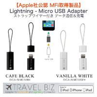 iPhone/iPad/iPod 用 Lightning - Micro USB Adapter の...
