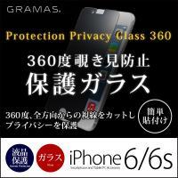 送料無料  商品名: 【iPhone6s / iPhone6 360度 覗き見防止 保護ガラス】  ...