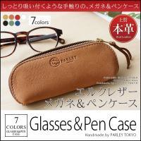 商品名:メガネケース & ペンケース FE-05   型番/カラー: FE-05-Camel / キ...