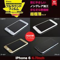 商品名: iPhone6 / iPhone6s 対応 フルラウンドフィルム さらさら防指紋  型番/...