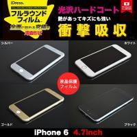商品名: iPhone6 / iPhone6s 液晶保護フィルム 衝撃自己吸収 光沢ハードコート  ...