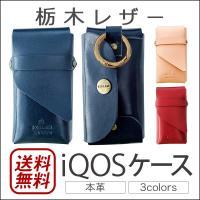 商品名:【 iQOS ケース アイコス 本革 レザー 革 ホルダー 】  日本製 Tochigi L...