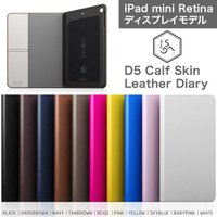 iPad mini Retina ディスプレイモデル 用 本革 レザー ケース の特長 ■カーフスキ...