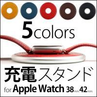 商品名: Apple Watch スタンド D6 IMBL Flat Station   型番/カラ...