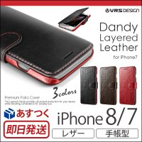 商品名:【 iPhone7 ケース 手帳型 レザー 革 カバー 】  VERUS VRS DESIG...