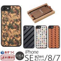 iPhone8 カバー / iPhone7 ケース 木製 WOOD'D PRINT ハードケース 天然木 木目 ブランド スマホケース アイフォン8 iPhoneケース