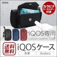 商品名:【 iQOS ケース アイコス 本革 レザー 革 ホルダー 】  ZENUS Carbon ...