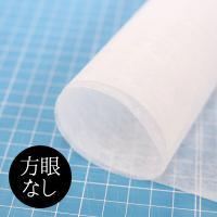 【激安特価】型紙用不織布 無地  パターントレーシングシート 【100cm幅】 1M単位 バイリーン