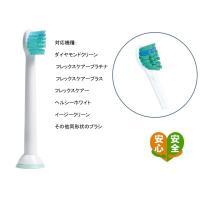 Philips ソニケア sonicare 電動歯ブラシ ほぼすべてに適合 互換 替えブラシ (ミニ...
