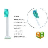 Philips ソニケア 電動歯ブラシ ほぼすべての本体に適合 互換 替えブラシ 6014 ソニッケ...