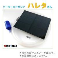 ☆1<br> 小型のソーラーエアポンプです。<br><br>  ...